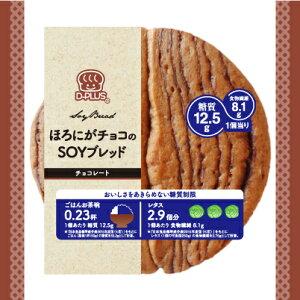 D-plusデイプラス SOYブレッド チョコレート 12個入(1ケース)