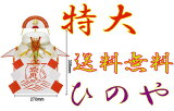 【送料無料】最安挑戦 サトウのまる餅入り鏡餅 福餅60個入 (特大)1980g  年越し特集2021