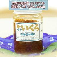 丸栄田村商店 オリジナル 醤油いくら大びん 300g