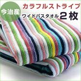 今治産 カラフルストライプ ワイドバスタオル 2枚セット 今治タオルメーカーが作る人気のカラフル ストライプ かわいい おしゃれ 国産 日本製 今治 バスタオル まとめ買い