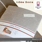 イデゾラ ナチュラル ボックス ブランド