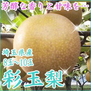 ネット限定埼玉県産彩玉梨8玉〜10玉
