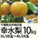 千葉県白井地区産幸水梨10kg5Lサイズ/20玉〜4Lサイズ...