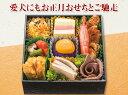 商品画像:静岡県藤枝市の人気おせち楽天、コミフ家族のおせち【O_310】