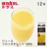 ハーダース フロリダオレンジ 100%ジュース【業務用 1,000ml×12本入】オレンジ ジュース みかん 濃縮還元 業務用 ドリンク