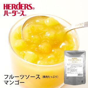 ハーダース フルーツデザートマンゴー500g マンゴーソース ヨーグルト ケーキ おやつ マンゴーラッシー 果肉トッピング ソース 果物 フルーツ デザート 業務用