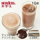 ハーダース チョコレートドリンク(5倍希釈)2本入×10セッ