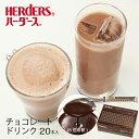 ハーダース チョコレートドリンク(5倍希釈)【30g×20本