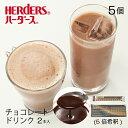 ハーダース チョコレートドリンク(5倍希釈)2本入×5セット