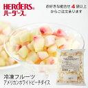 <冷凍フルーツ>ハーダース IQFカットフルーツアメリカンホ