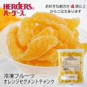 <冷凍フルーツ>ハーダース IQFカットフルーツオレンジセグ