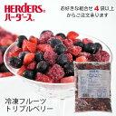 <冷凍フルーツ>ハーダース IQFフルーツトリプルベリー50