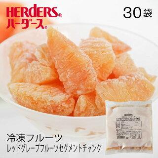 冷凍グレープフルーツ