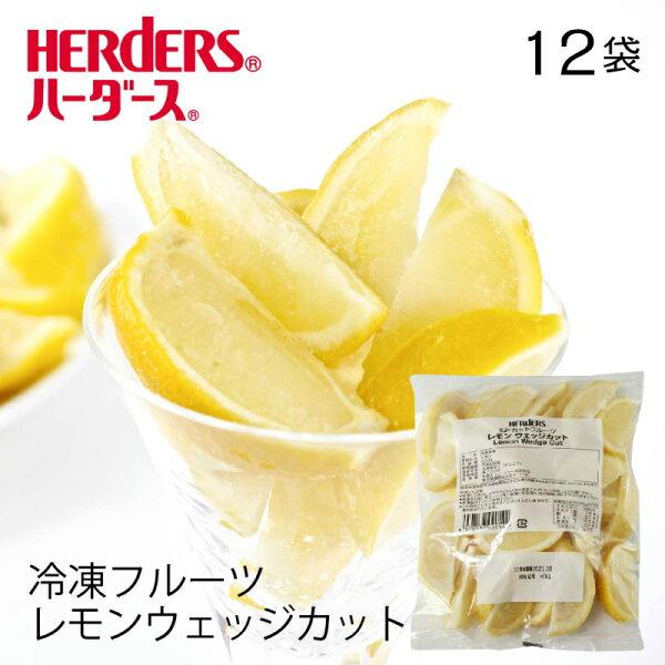 <冷凍フルーツ>ハーダースIQFカットフルーツレモンウエッジカット 業務用500g×12袋入 本州はでこの価格 冷凍食品レモンカ