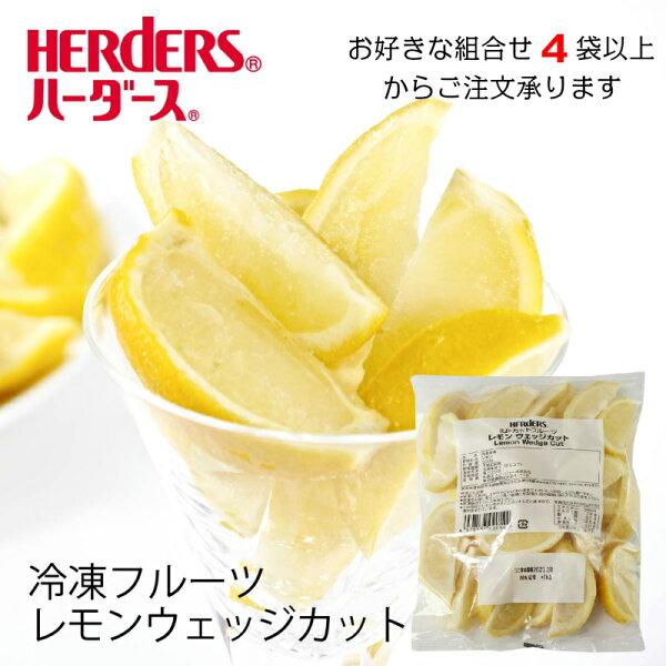 <冷凍フルーツ>ハーダースIQFカットフルーツレモンウエッジカット500g お好きな組みわせ 4袋以上でご注文ください 本州はで