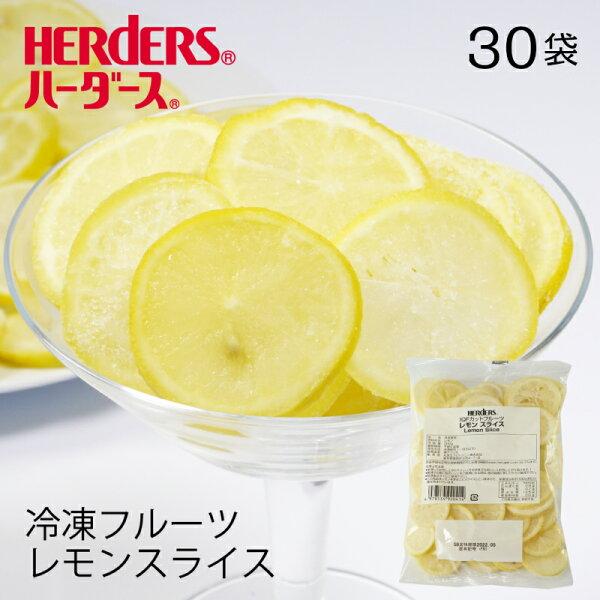 <冷凍フルーツ>ハーダースIQFカットフルーツレモンスライス 業務用300g×30袋入 本州はでこの価格 冷凍食品レモンカット業