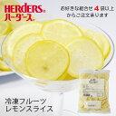 <冷凍フルーツ>ハーダース IQFカットフルーツレモンスライ