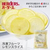<冷凍フルーツ>ハーダース IQFカットフルーツレモンスライス300g【お好きな組みわせ】4袋以上でご注文ください!本州は送料無料でこの価格!冷凍食品 レモン カット 業務用 レモンサワー レモン果汁 炭酸水
