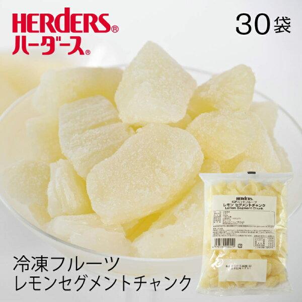 <冷凍フルーツ>ハーダースIQFカットフルーツレモンセグメントチャンク 業務用300g×30袋入 本州はでこの価格冷凍食品レモン