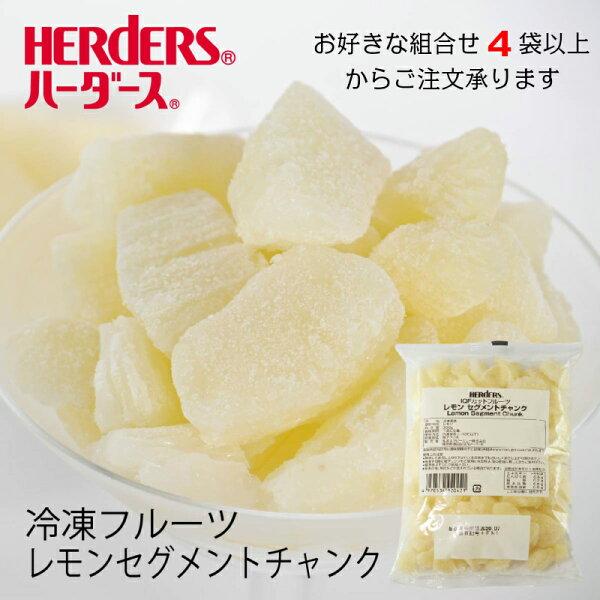 <冷凍フルーツ>ハーダースIQFカットフルーツレモンセグメントチャンク300g お好きな組みわせ 4袋以上でご注文ください 本州