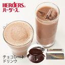 ハーダース チョコレートドリンク(5倍希釈)2本入お試しセッ