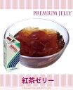 透明感のある紅茶のゼリーハーダース  紅茶ゼリー 【業務用 720ml×12本入】