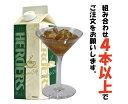 ハーダース カフェ用フレーバーソースアーモンド【お好きな組み合わせ】4本以上でご注文ください!本州は送料無料でこの価格!