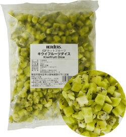 <冷凍フルーツ>ハーダース IQFカットフルーツ キウイフルーツダイス 【業務用 500g×12袋入】本州は送料込でこの価格!