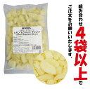 <冷凍フルーツ>ハーダース IQFカットフルーツ レモンセグメントチャンク300g【お好きな組みわせ...