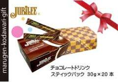 1本1杯分、便利な使いきりタイプジュビリー チョコレートドリンクベース 【30g×20本×1箱】...