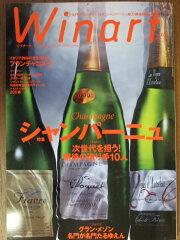 ワイナート65号 2012年1月号【特集:シャンパーニュ】