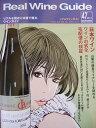 リアルワインガイドNO.47 2014年秋号【日本のワイン・ワインの劣化・宅急便の検証】