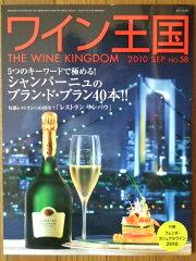 ワイン王国NO.58【シャンパーニュのブラン・ド・ブラン40本!!】