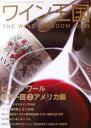 ワイン王国NO.30【ピノ・ノワール世界一周2 アメリカ編】