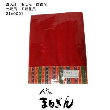 【毛せん】30号五段・七段用フェルトン(アクリル)【100x230cm】雛道具 雛人形の赤い布 雛人形の敷布 おひなさまの毛せん 七段飾り用の赤い敷物 五段飾り用赤い毛せん