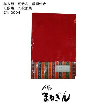 【毛せん】28号五段・七段用フェルトン(アクリル)【90x180cm】雛道具 雛人形の赤い布 雛人形の敷布 おひなさまの毛せん 七段飾り用の赤い敷物 五段飾り用赤い毛せん