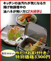 おまけ付き3900円