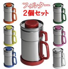 コスロンフィルター2個セット 油こし油こし器オイルポット日本製ステンレス油こしフィルターカートリッジ小さいフィルター鍋油こし紙