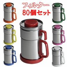 コスロンフィルターたっぷり80個セット 油こし器油こしオイルポット日本製ステンレス油こしフィルター油ろ過カートリッジステンレス