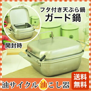 【天ぷら鍋】天ぷら&揚げ物に!フタ付きの、天ぷら鍋★オイルポット、フィルターの専門店・油サイク…
