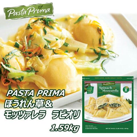 ★pasta prima ほうれん草とモッツァレラチーズのラビオリ 100%ナチュラル 1.59Kg★