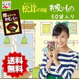★メール便送料無料★【永谷園】松茸の味 お吸い物 50袋入り★