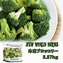 ★送料無料★NEW WORLD FARMS冷凍ブロッコリー 2.27kg(冷凍食品)★
