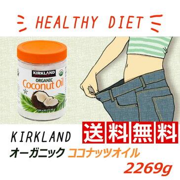 ★カークランド オーガニック ココナッツオイル 2269g ★