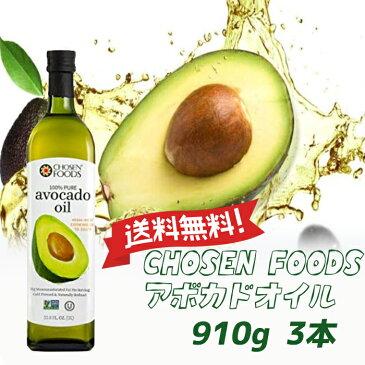 送料無料★【CHOSEN FOODS】アボガドオイル 910gx3本 ★