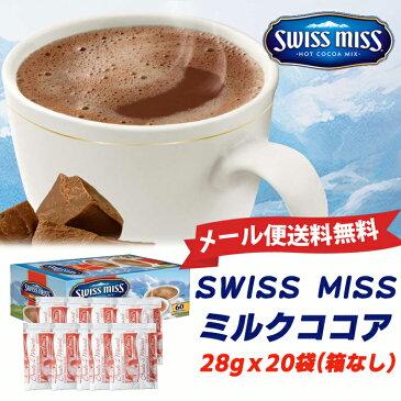 ★メール便送料無料★swiss missスイスミスミルクチョコレートココア28gX20袋★