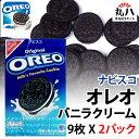 ★ナビスコ OREO オレオ バニラクリーム 9枚 X 2パック★ お菓子 チョコクッキー チョコ……
