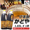 ★人気NO.1 ごま油 かどや 1650g X 1本★ 日本食品 調味料 ごま油 健康食品 ダイエッ...