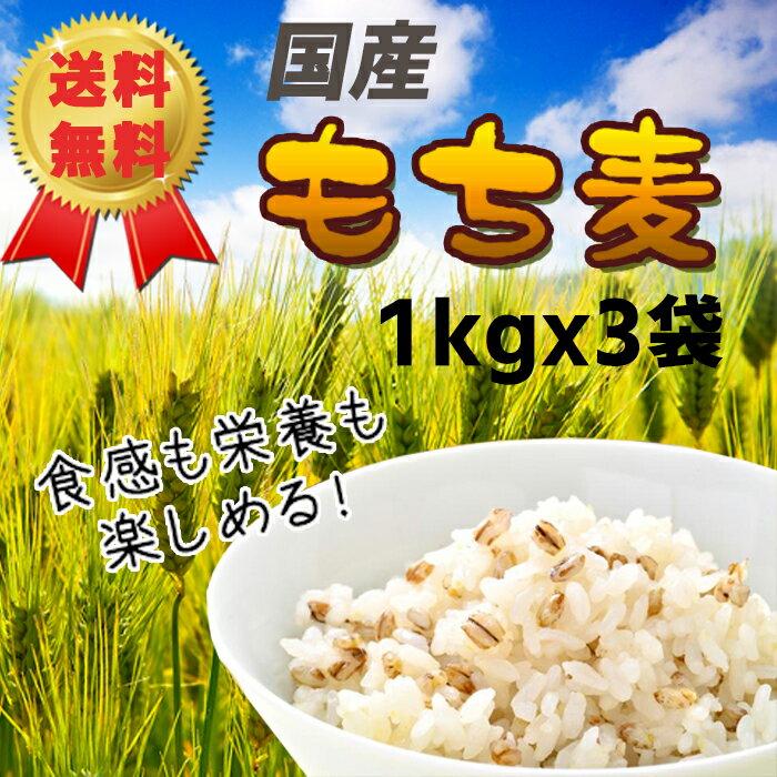 米・雑穀, もち米  1kgx3