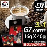 ★メール便送料無料♪ ベトナムコーヒー G7 3in1 TRUNGNGUYEN 16g X 40袋★ 3in1 インスタント カフェオレ チュングエン ホット アイス ベトナム コーヒー